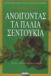 genogram-journey-Greek